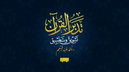تدبر القرآن: تشويق وتطبيق