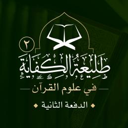 طليعة الكفاية في علوم القرآن - المرحلة الأولى